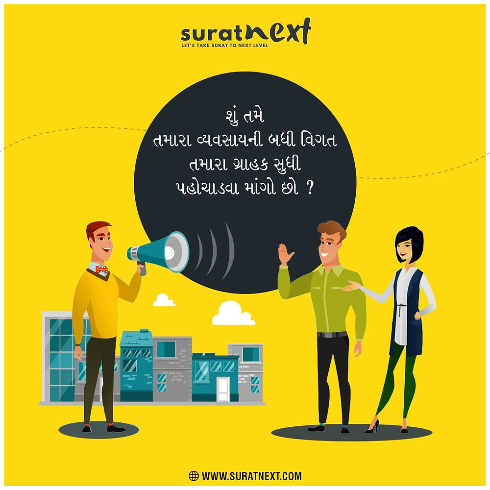 Benefit of advertising on SuratNext