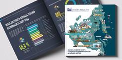 Дизайн и верстка брошюры исследования для «Опоры России»