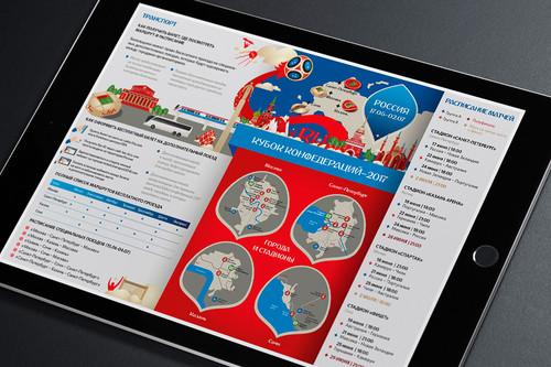 Разработка дизайна листовок и информационных афиш для «Кубка конфедераций–2017»