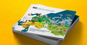 Дизайн брошюры «Крупнейшее Объединение Предпринимателей России», для «Опора России»