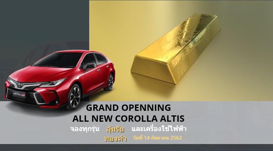 งานเปิดตัว Toyota Altis ที่ศูนย์บริการ โตโยต้า กาญจนเทพ วันที่ 14 ก.ย. 62