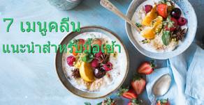 อาหารคลีนมื้อเช้า ทานเมนูไหนดี