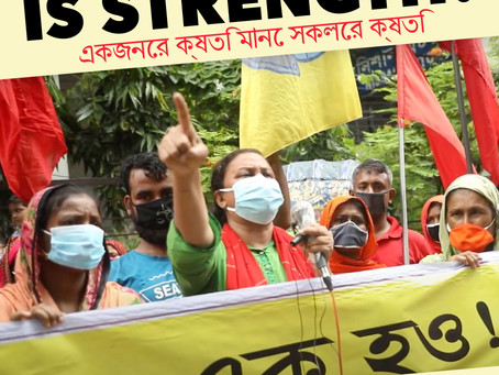 Fundraising Campaign in Solidarity with Garment Workers