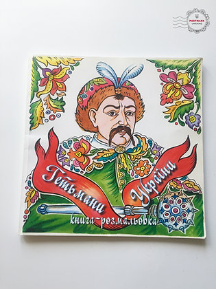 Гетьмани України (The Hetman of Ukraine) Colouring Book