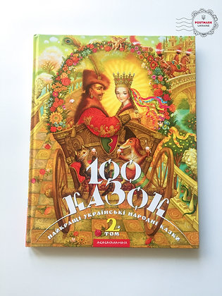 100 Казок (100 Fairytales) Vol 2