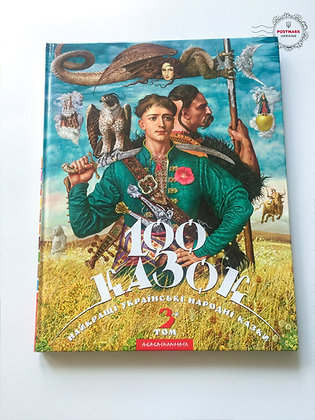 100 Казок (100 Fairytales) Vol 3