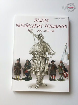 Піхота Українських Гетьманів (Ukrainian Hetman Infantry)