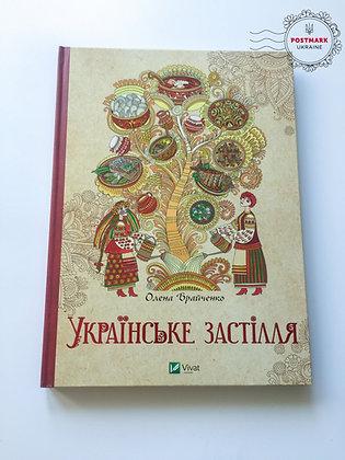 Українське застілля (The Ukrainian Feast)