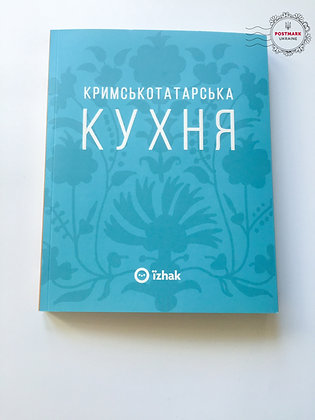 Кримськотатарска Кухня (Crimean Tatar Cuisine)