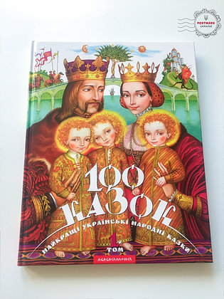 100 Казок (100 Fairytales) Vol 1