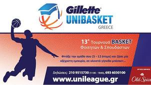 Τελευταίες μέρες εγγραφών στο 13ο Gillette Unibasket!