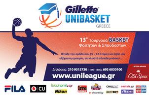 Ξεκίνημα εγγραφών στο 13ο Gillette Unibasket!