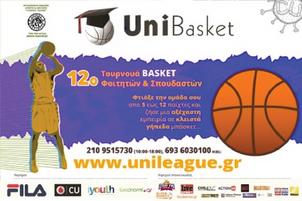Δήλωσε συμμετοχή στο Unibasket 12