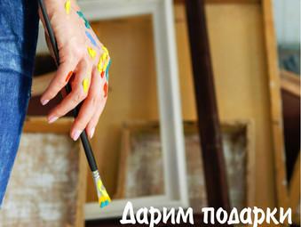 Запишитесь на занятия в Школу рисования и получите подарок!