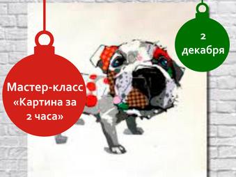 Мастер-класс по акриловой живописи 2 декабря.