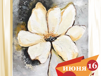 Мастер-класс по акриловой живописи 16 июня