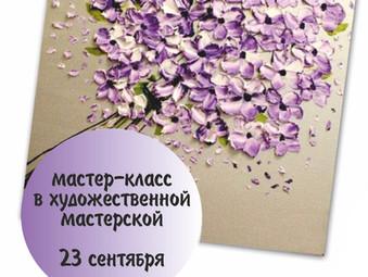 Мастер-класс по живописи для взрослых в Новороссийске!
