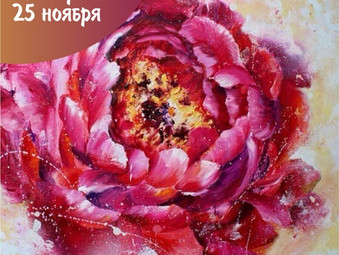 """Мастер-класс """"Картина за два часа"""", акриловая живопись в Новороссийске"""