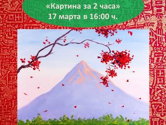 Мастер-класс по акриловой живописи 17 марта!