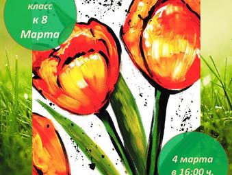 Мастер-класс по акриловой живописи 4 марта! Готовимся в 8 марта!