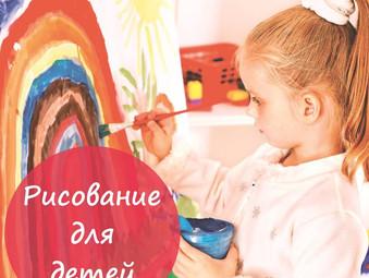 Открыт набор на обучение детей с 4-х лет рисованию