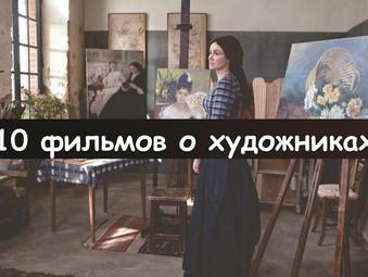 Подборка из 10 лучших фильмов о художниках.