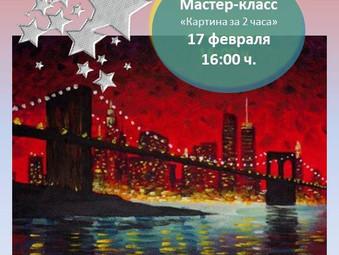 Мастер-класс по акриловой живописи для взрослых и детей.