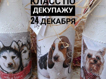 "Мастер-класс по декупажу ""Бутылка шампанского"" 24 декабря"