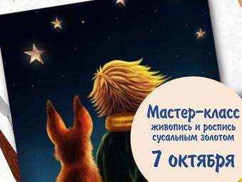 Мастер-классы для детей в Новороссийске