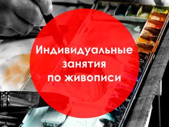 Открыт набор на индивидуальные занятия по рисованию в Новороссийске!
