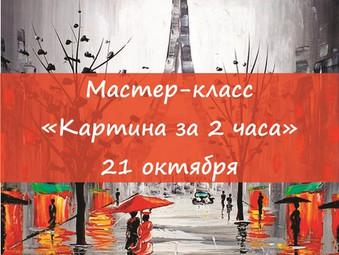 "21 октября мастер-класс по живописи ""Картина за 2 часа"""
