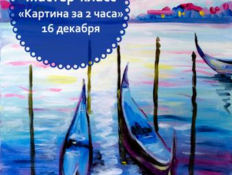 """Мастер-класс по акриловой живописи """"Венеция"""" 16 декабря."""