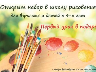 Уроки рисования с нуля в Новороссийске !