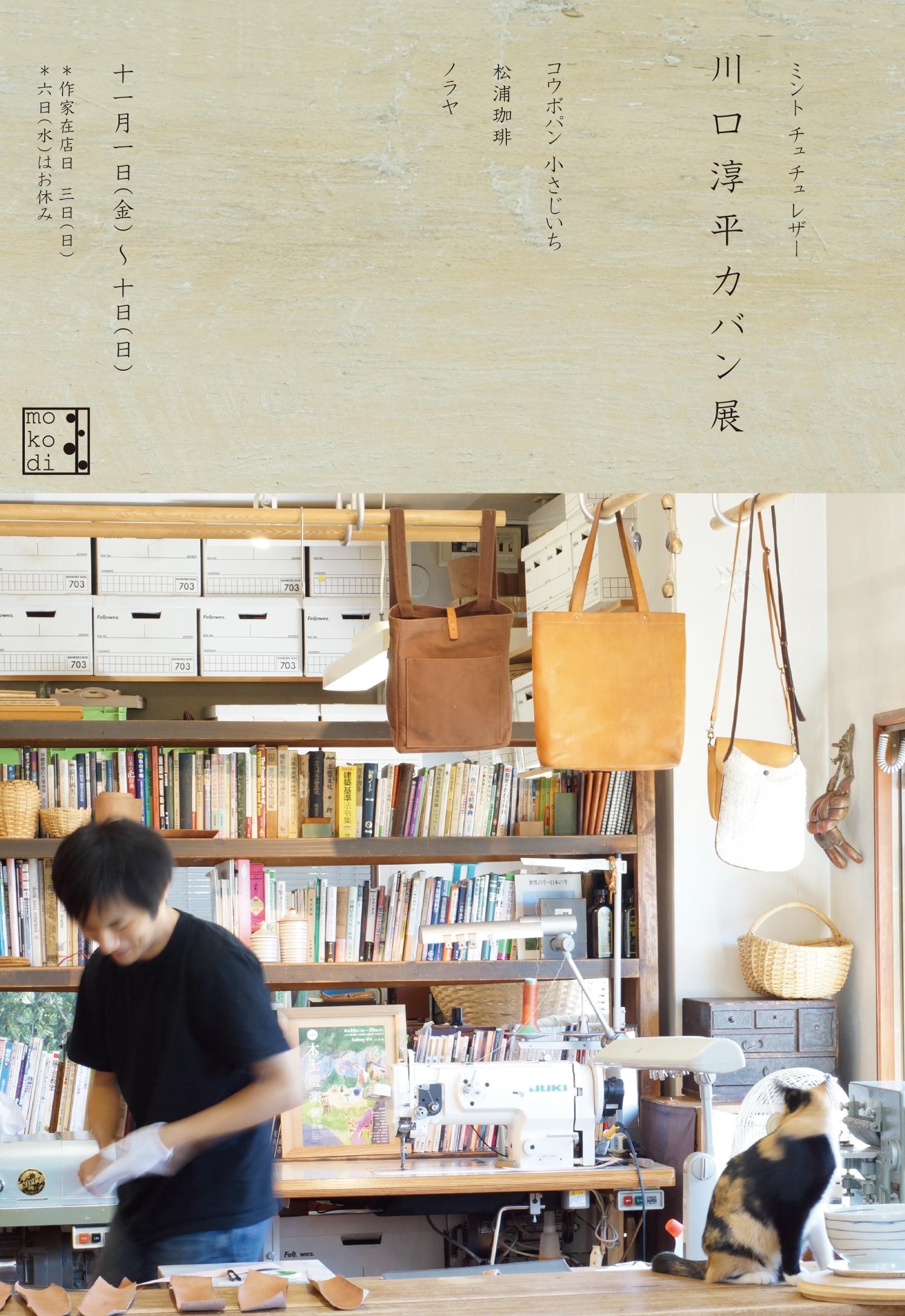 川口 淳平 カバン 展 2013.11.1~