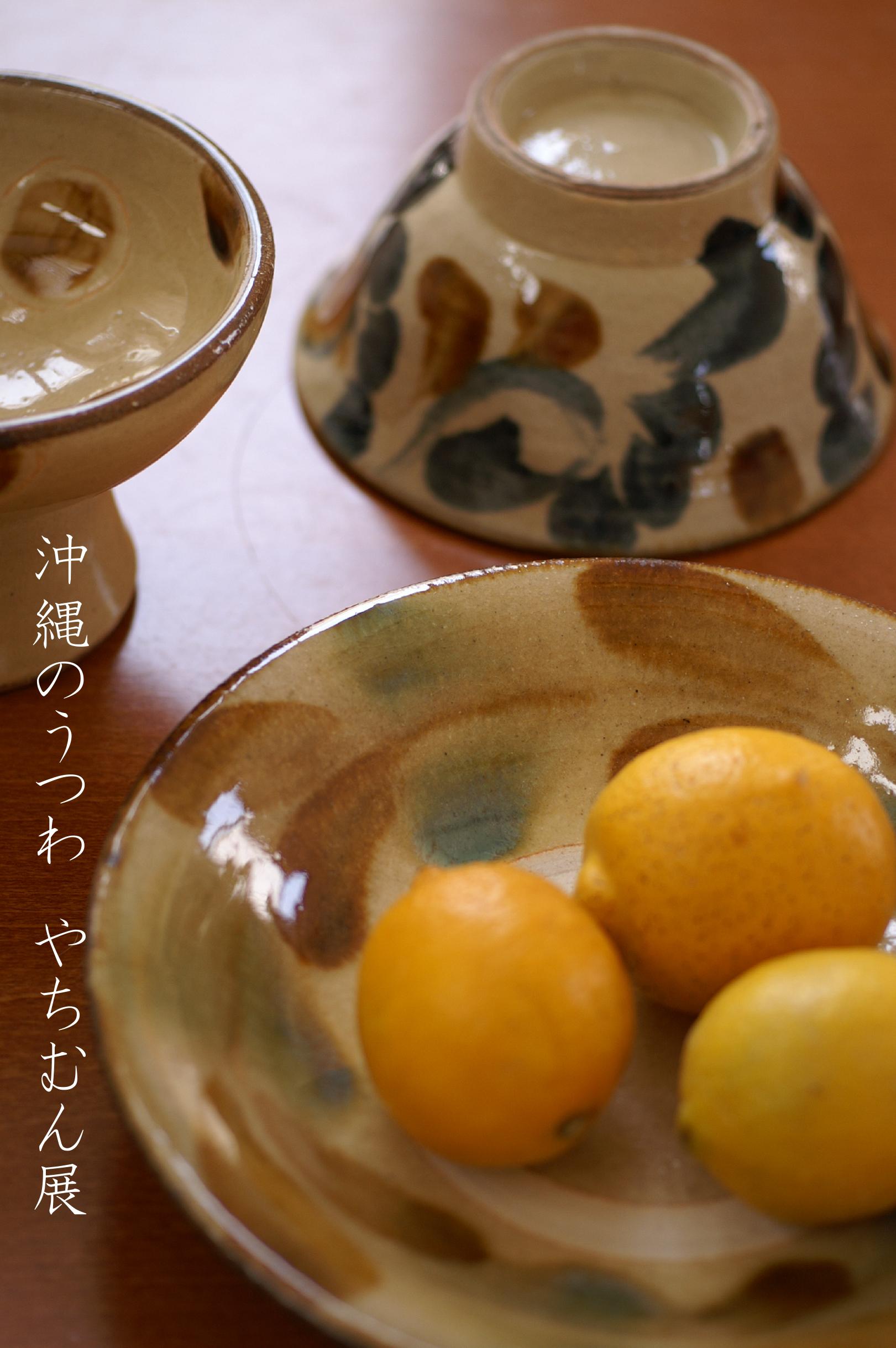 沖縄のうつわ やちむん展 2007.4.13~