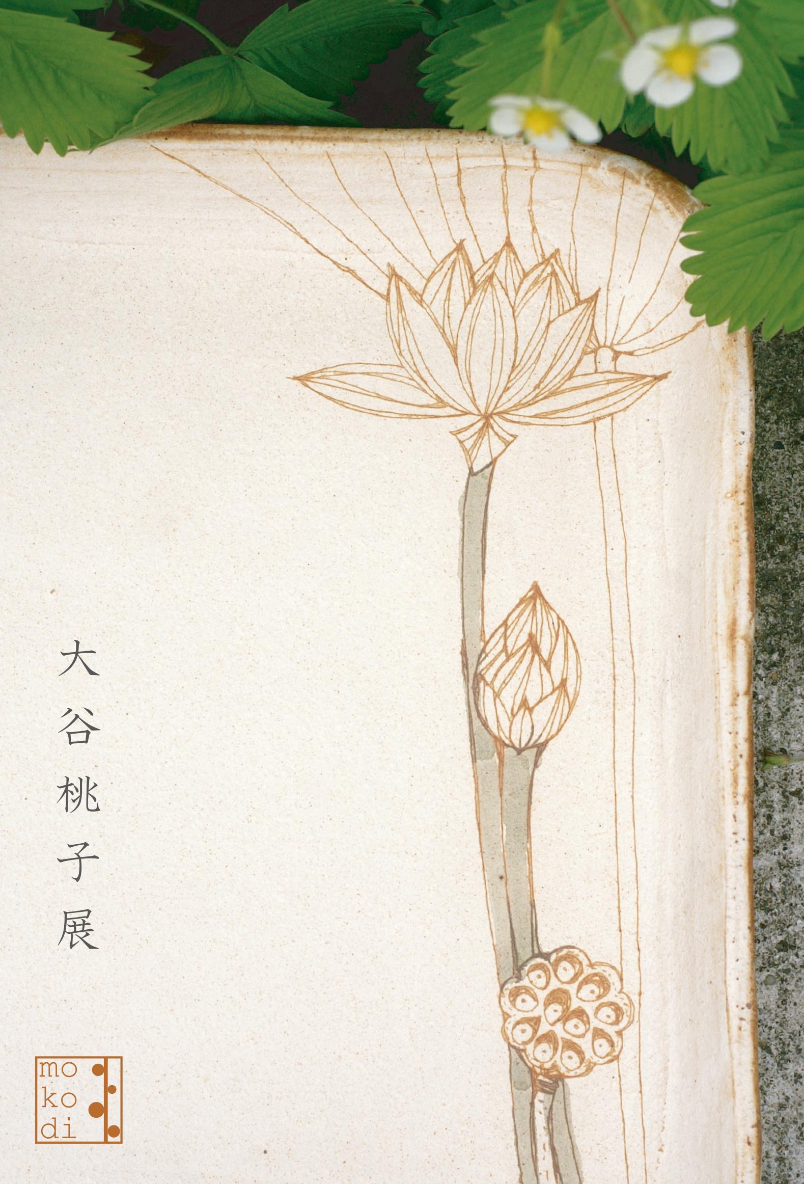 大谷 桃子 展 2009.6.18~