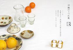 沖縄のうつわ展 2012.5.31~