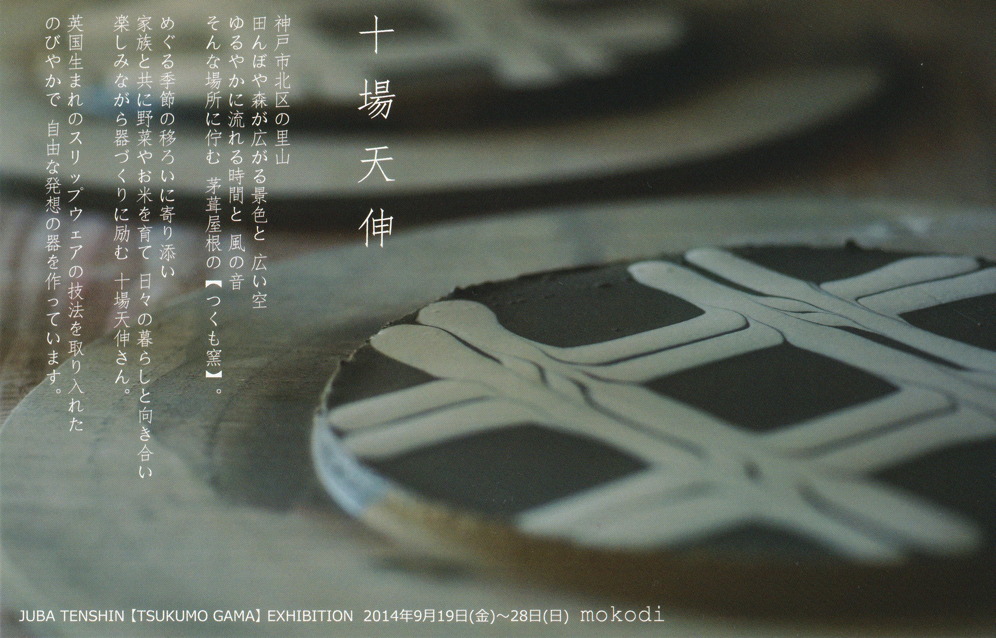 十場 天伸 作陶展 2014.9.19~