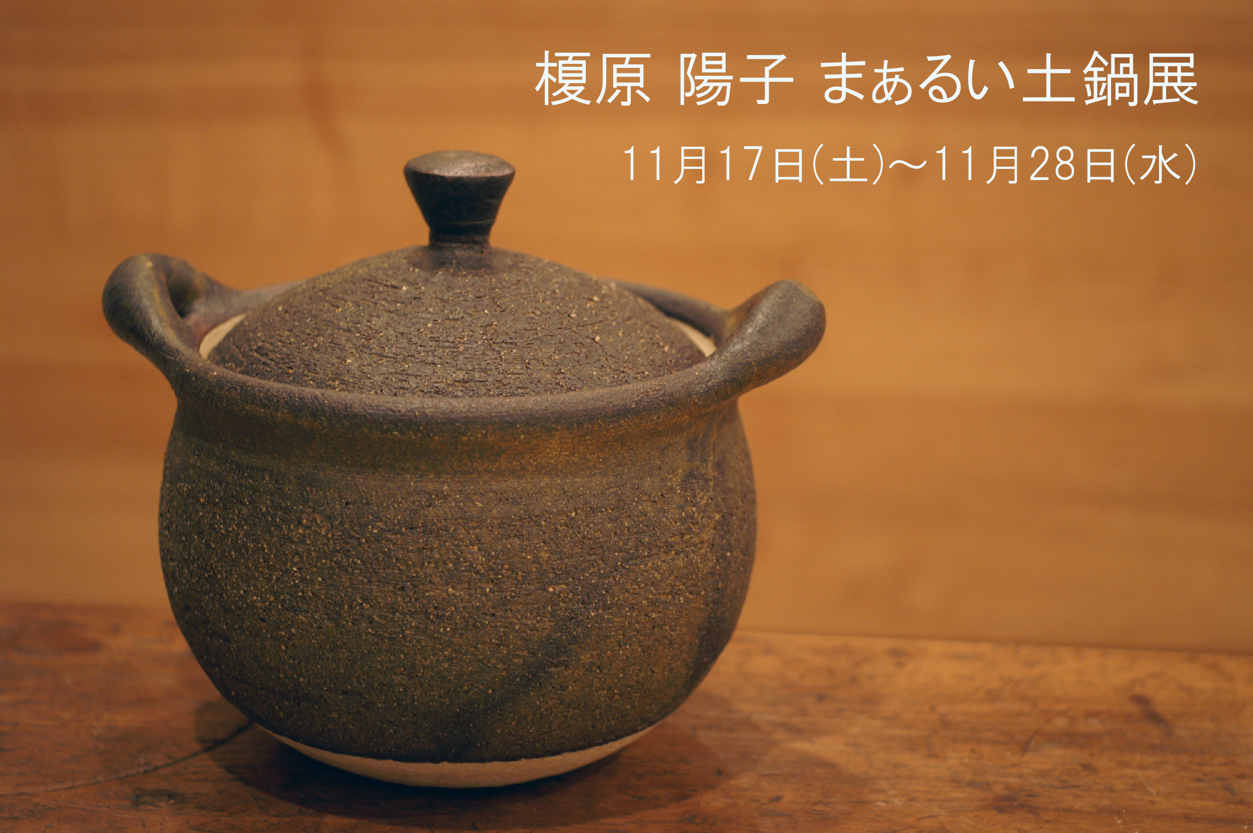 榎原 陽子 まぁるい土鍋 展 2007.11.17~