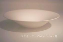 ホワイトデーの白いうつわ展 2007.3.3~