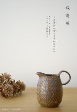 城 進 展 2012.10.5~