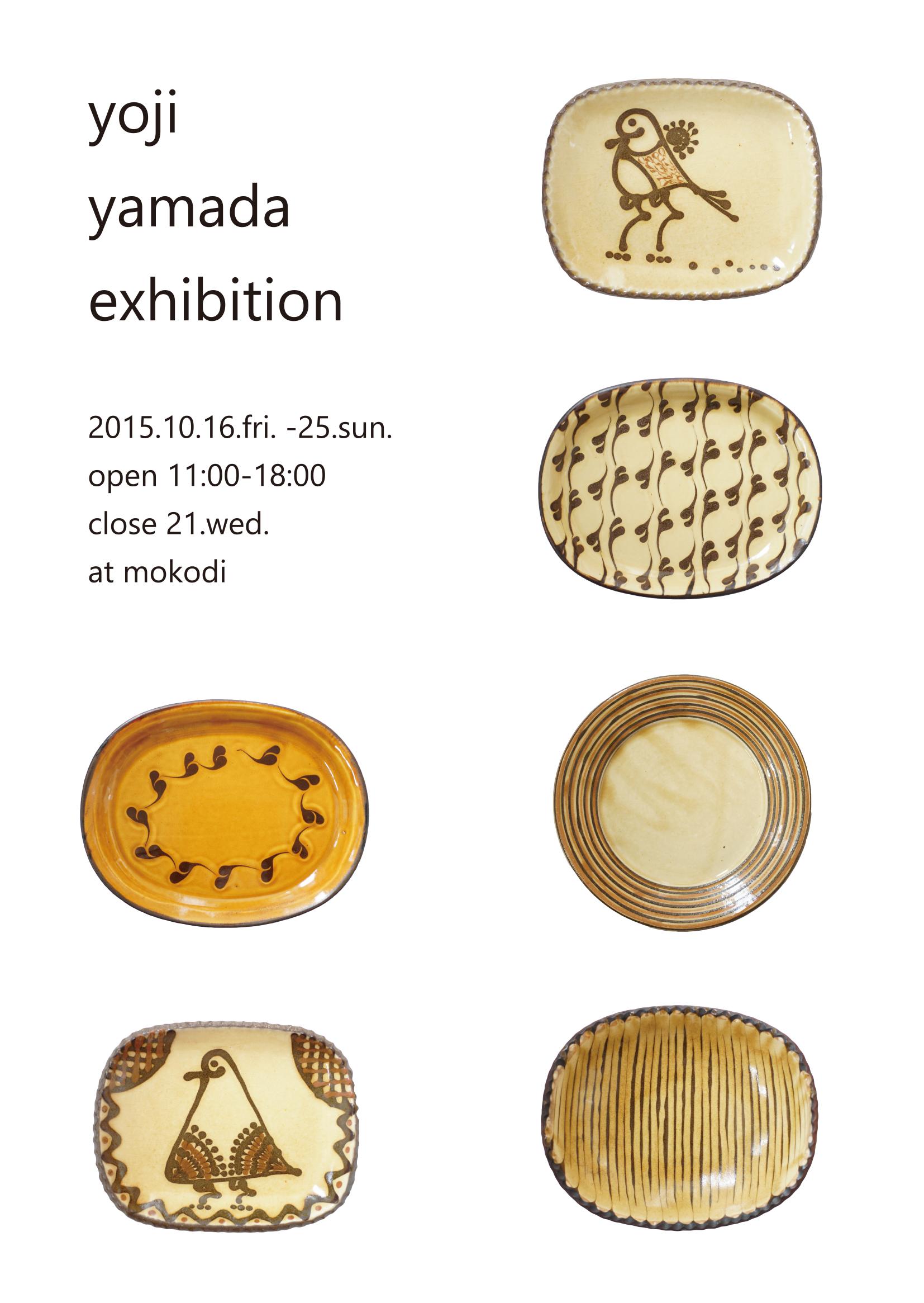 山田 洋次 作陶展 2015.10.16~