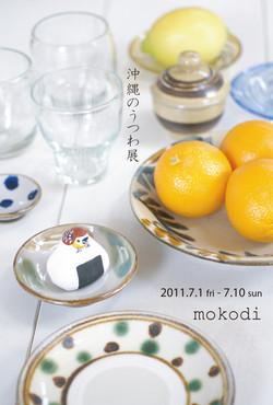 沖縄のうつわ展 2011.7.1~