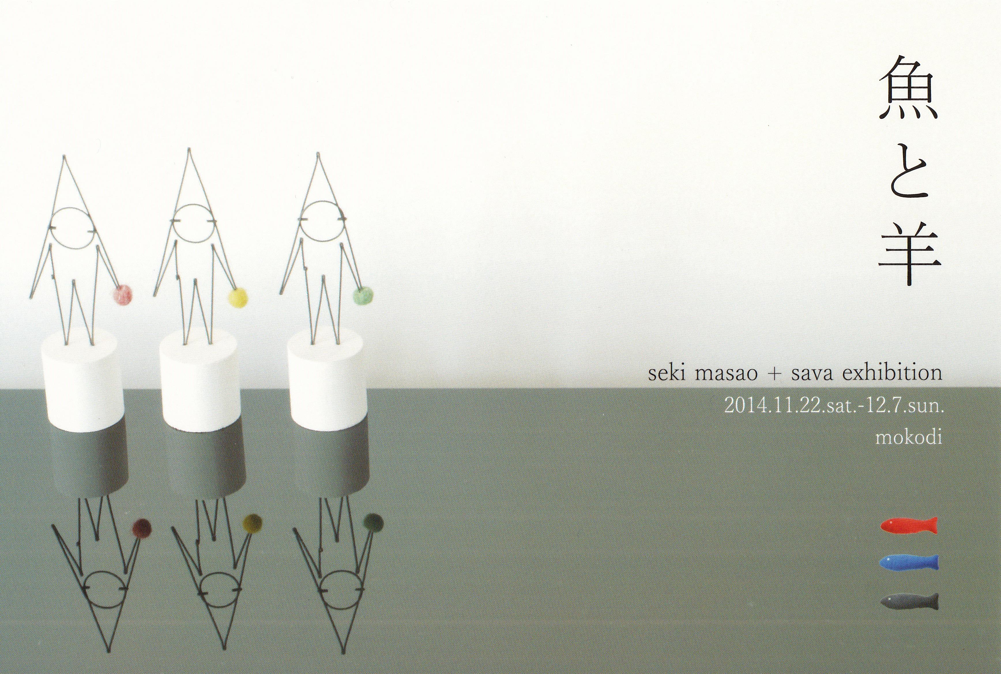 魚と羊 関 昌生 作品展 2014.11.22~