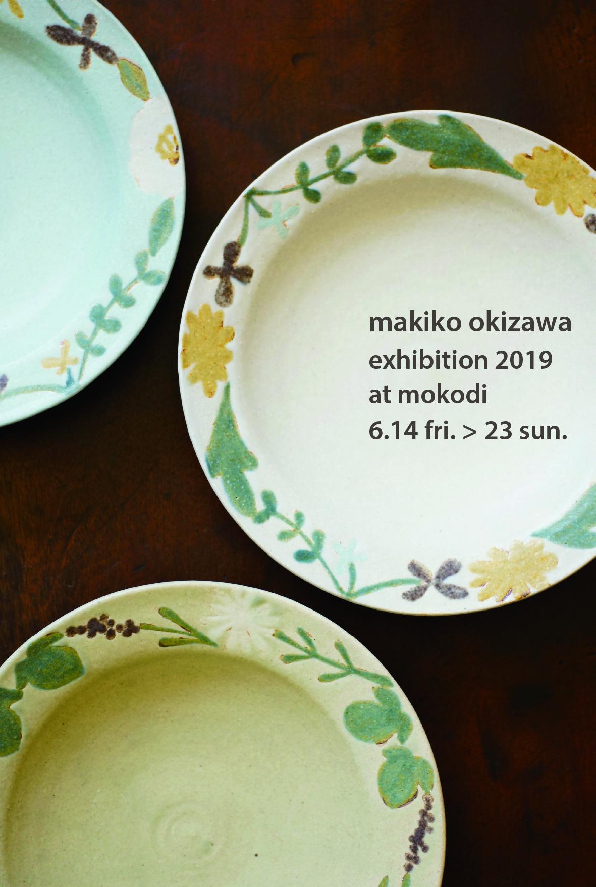 沖澤 真紀子 展 2019.6.14~