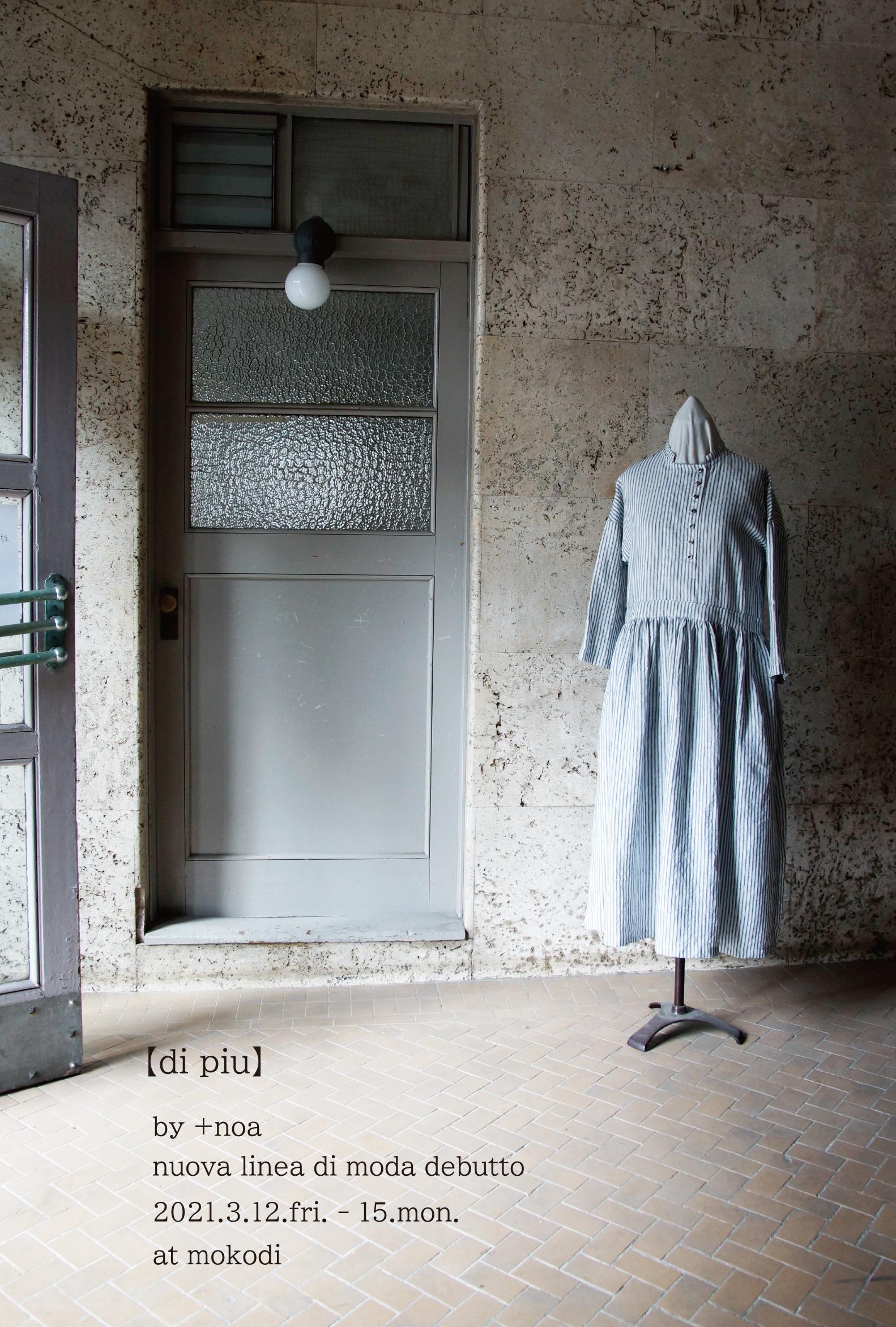 【di piu】by +noa 2021.03.12~