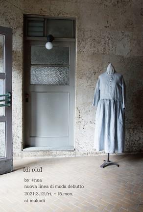 3月12日(金)より、+noaさんの作るお洋服の展示販売会を4日間限定で開催します!