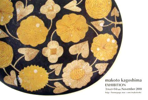 鹿児島 睦 展 2010.11.3~
