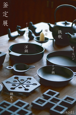 釜 定 展 2011.12.13~