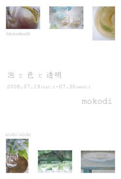 泡と色と透明 2008.7.19~